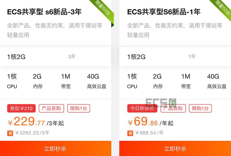阿里云ECS共享型s6云服务器优惠