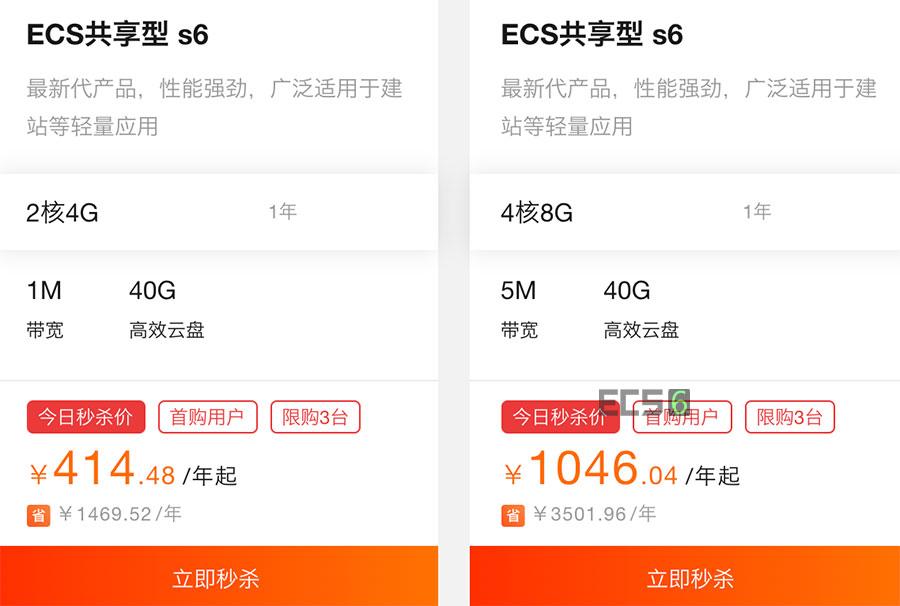 阿里云ECS共享型s6云服务器4核8G和2核4G秒杀优惠