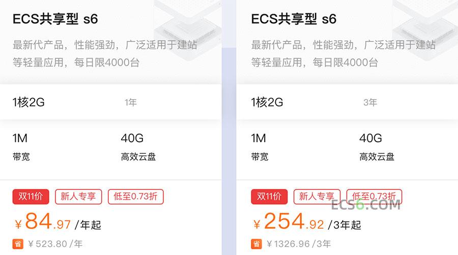 阿里云ECS共享型s6服务器拼团