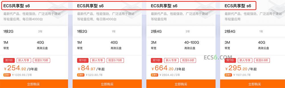 阿里云ECS共享型s6服务器双十一拼团价格