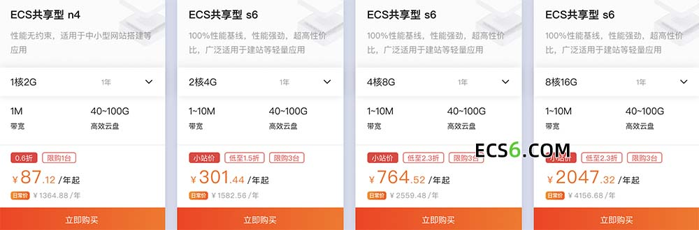 阿里云服务器ECS共享型n4和s6实例